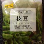 枝豆 肉のハナマサ