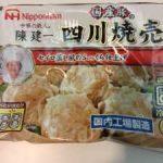 国産豚の四川焼売 日本ハム