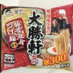 大勝軒監修 豚骨魚介つけ麺 キンレイ