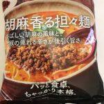胡麻香る担々麺 ファミマ