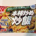 本格炒め炒飯 ニチレイフーズ