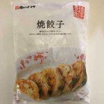 焼餃子 肉のハナマサ