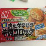 牛肉コロッケ ニチレイ