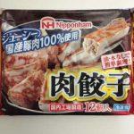 肉餃子 日本ハム