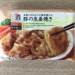 豚の生姜焼き セブンイレブン