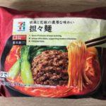 担々麺 セブンイレブン