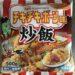 チキチキボーン味 炒飯 日本ハム